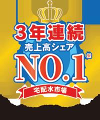 3年連続で宅配水業界・売上高シェアNo.1