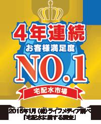 4年連続で宅配水業界・お客様満足度No.1