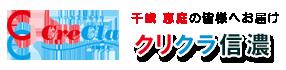 クリクラ信濃  千歳・恵庭 道新吉永